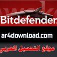 """مضاد الفايروس العملاقBitdefender """" بيت دفندر """" الحائز على لقب أفضل مضاد فايروس منذ عدة سنوات برنامج BitDefender هو من انتاج مجموعة برامج الحماية من الفيروسات التي وضعتها شركة البرمجيات […]"""