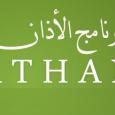 برنامج الأذان : مهم لكل مسلم , حتى لا تنسى مواعيد الصلاة كما يحدث مع الكثير من المستخدمين ينسى نفسه على الكمبيوتر ويضيع الصلاة عن وقتها ولكن مع برنامج الأذان […]