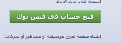 انشاء حساب فيس بوك بالعربي تسجيل جديد في موقع فيسبوك Facebook Sign Up