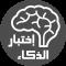لعبة الذكاء العالمي : لعبة خاصة باجهزة الاندرويد تعتمد اللعبة على عدة اسئلة لقياس مستوى الذكاء. الاسئلة التي يتم طرحها لا تعتمد على تحصيل المعلومات والثقافة العامة بل تقيس مستوى […]