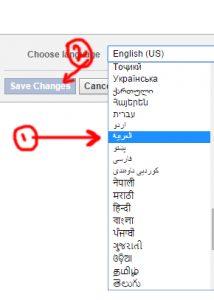 تغيير لغة فيسبوك عربي