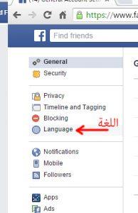facebook arabic