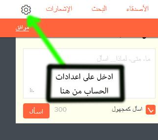 طريقة تعطيل حساب اسك بالعربي Disable An Ask Fm Account