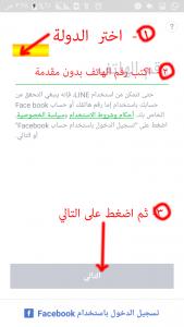 بالعربي كيفية انشاء حساب على لاين