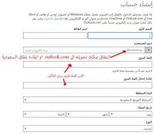 انشاء اوتلوك بالعربي