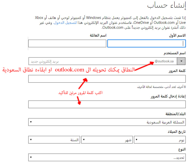 انشاء حساب اوت لوك بالعربي, تسجيل جديد في موقع اوتلوك, عمل