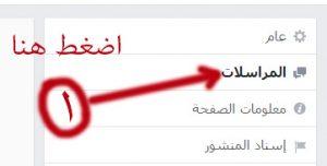 الرد على رسائل فيسبوك
