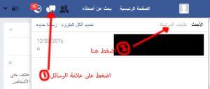رؤية رسائل الفيسبوك المخفية