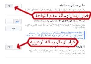 رسالة ترحيبية فيسبوك