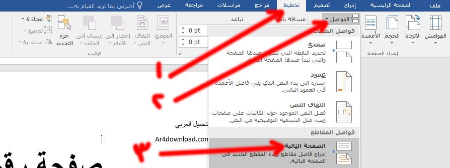 تعلم كيفية ترقيم الصفحات من اي صفحة في برنامج مايكروسوفت وورد