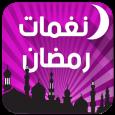 سنقدم لكم مجموعة تطبيقات للاندرويد لاختيار نغمة رمضان والاستماع لاناشيد رمضان وكل ما يخص رمضان من نغمات , مع ذكر مميزات كل تطبيق . تطبيق نغمات رمضان بدون انترنت : […]