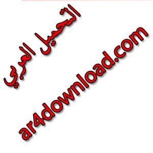 التحميل العربي
