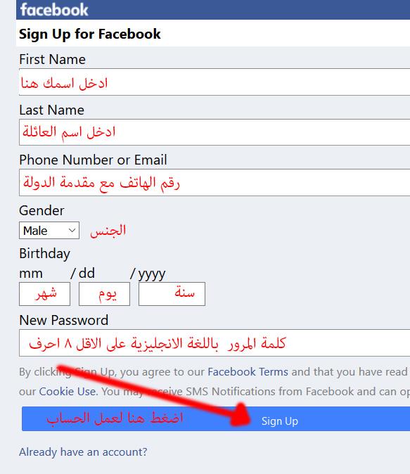 صورة عنوانها Get Someone's Facebook Password Step 4