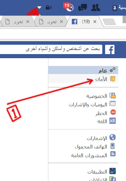 بالخطوات كيفية تعطيل حساب فيسيبوك بشكل موقت او حذفه بشكل نهائي