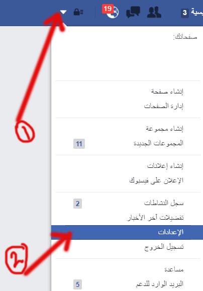 خطوات تعطيل حساب فيس بوك نهائياً وحذفه بشكل نهائي :