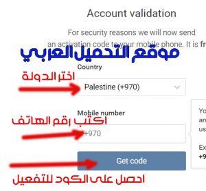 انشاء حساب فوكونتاكتي بالعربي