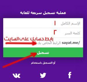 انشاء حساب سايت بالعربي