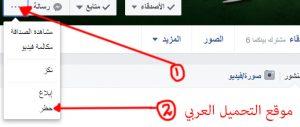 حظر شخص على فيسبوك