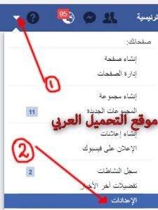 حظر على فيسبوك