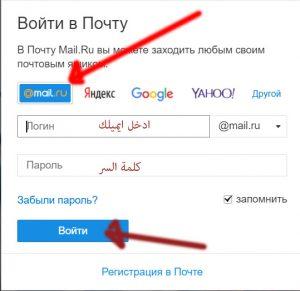 تسجيل الدخول e.mail.ru