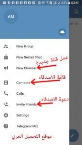 تعلم تليجرام