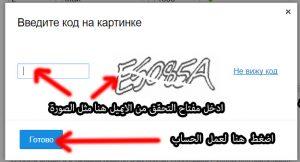 انشاء حساب روسي