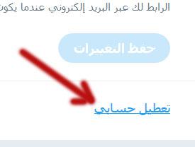 حذف تويتر