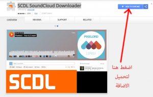 تحميل صوتيات من ساوند كلاود