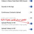 يعاني الكثير من مستخدمي الفيس بوك والفيس بوك ماسنجر على الاجهزة من تغيير جودة الصورة وتدني مستوى الجودة عند ارسالها على الفيسبوك ويلجأ البعض لتغيير التطبيق بتطبيق آخر للدردشة لارسال […]