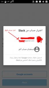 Slack sign up