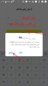 انشاء حساب كاكاو توك بالعربي
