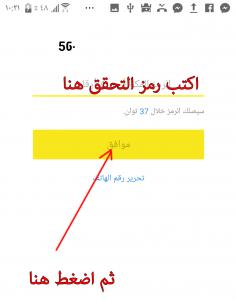 خطوات انشاء حساب كاكاو توك بالعربي