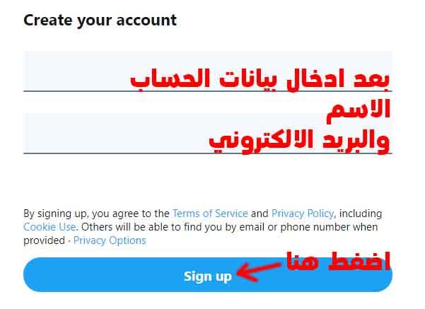تعلم انشاء حساب تويتر ثاني بدون رقم هاتف تشغيل اكثر من حساب تويتر