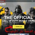 Call of Duty mobile لعبة رائعة ولها اصدارات كثيرة لاجهزة الكمبيوتر ولكن نسخة كول اوف ديتي موبايل على الكمبيوتر نسخة رائعة وسهلة وتعمل على اغلب اجهزة الكمبيوتر بإستخدام المحاكي, وهي […]